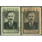 Sovjet 1475-1476 stämplade