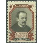 Sovjet 1648 stämplat