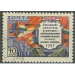 Sovjet 2084 II stämplat