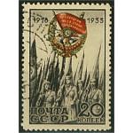 Sovjet 456 stämplad
