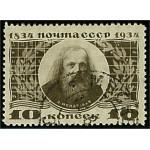 Sovjet 477 stämplad