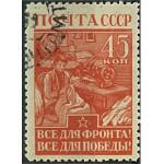 Sovjet 845 stämplad