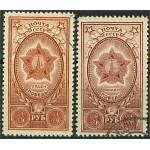 Sovjet 950a + 950c stämplade