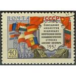 Sovjet 2084 I stämplad