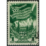 Sovjet 1289 stämplad